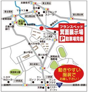 箕面展示場MAP