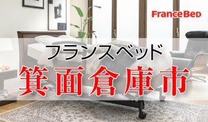 フランスベッド箕面倉庫市 三晃家具