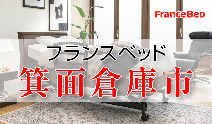 フランスベッド箕面倉庫市|三晃家具