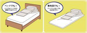 スノーレスピロー|三晃家具